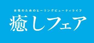 iyashifair.jpg