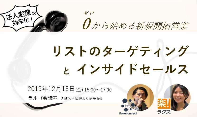 20191213_nagoya_baseconnect.jpg
