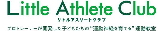 Little Athlete Club